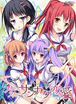 Suki to Suki to de Sankaku Ren'ai poster