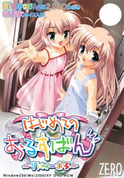 Hajimete no Orusuban poster