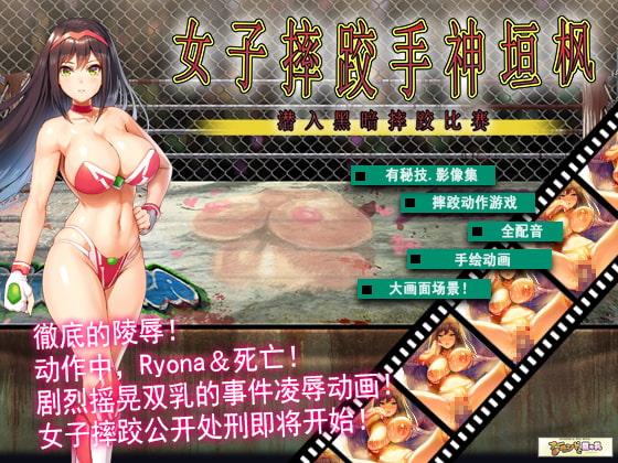Female Pro-Wrestler Kaede Kamigaki ~Enter the World of Dark Pro Wrestling~ [Chinese Ver.] poster