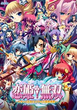 Koihime † Musou ~Doki ☆ Otome Darake no Sangokushi Engi~ poster