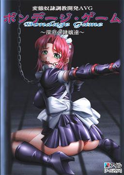 Bondage Game ~Shinsou no Reijou-tachi~ poster