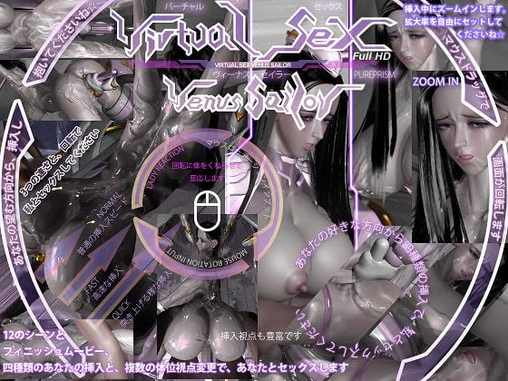 Virtual Sex Venus Sailor poster