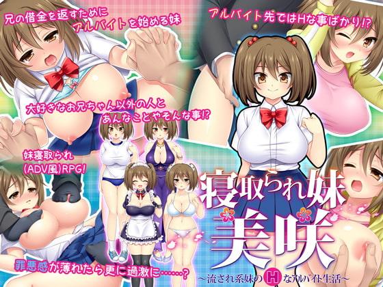 Netorare Imouto Misaki ~Ecchi Arubaito Sex Life~ poster