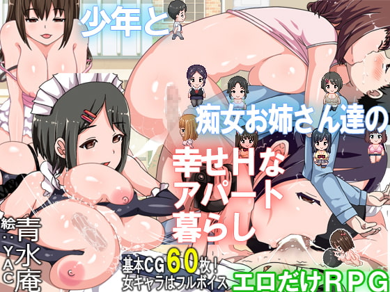 The Happy Ecchi Roommate Life of a Shonen and Pervy Onesans poster