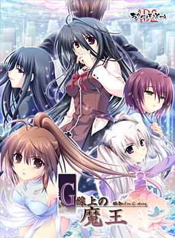 G-senjou no Maou poster