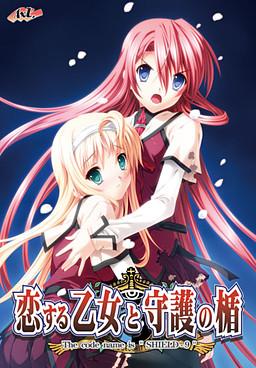 """Koisuru Otome to Shugo no Tate - The Code Name is """"Shield 9"""" poster"""
