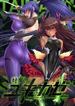 Taimanin Yukikaze poster