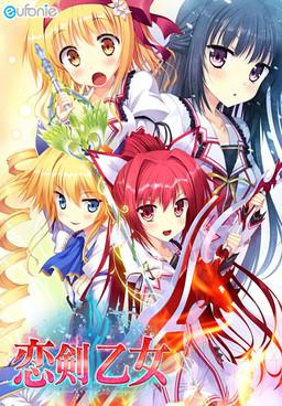 Koiken Otome poster