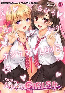 Nariyuki → Papakatsu Girls!! poster