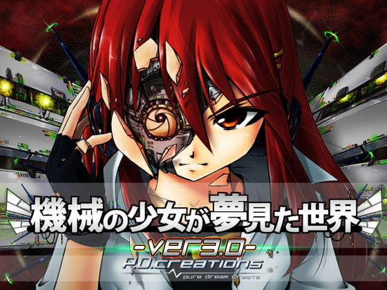 The World A Robot Girl Dream Of poster