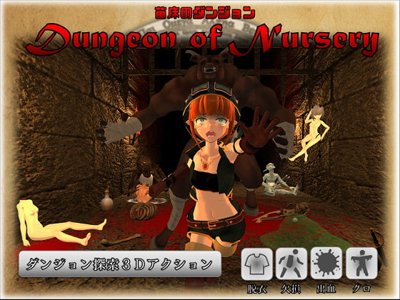 Dungeon of Nursery 苗床のダンジョン poster