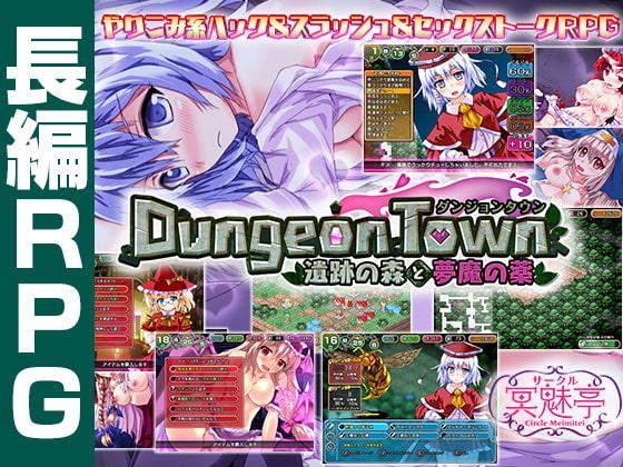 ダンジョンタウン ~遺跡の森と夢魔の薬~ poster