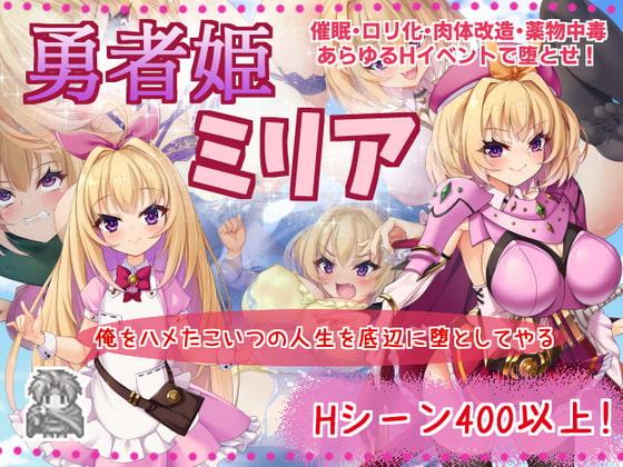 Heroic Princess Milia poster