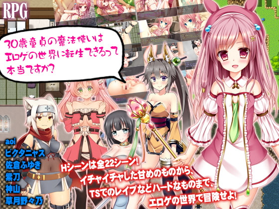 Is it True That 30 Year Old Virgin Wizards Can Reincarnate in an Eroge World? poster