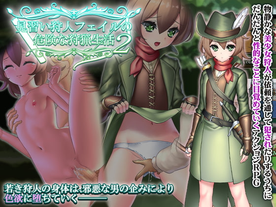Rookie Hunter Phail's Risque Hunting Life 2 poster