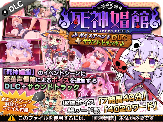 Reapers Club ~ Voice Append DLC + Soundtrack poster