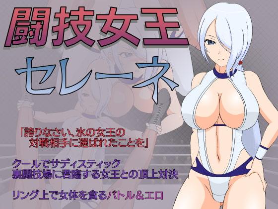 Martial Arts Queen Serene poster