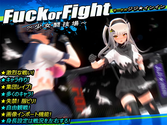 Fuck or Fight ~Girls Arena~ poster
