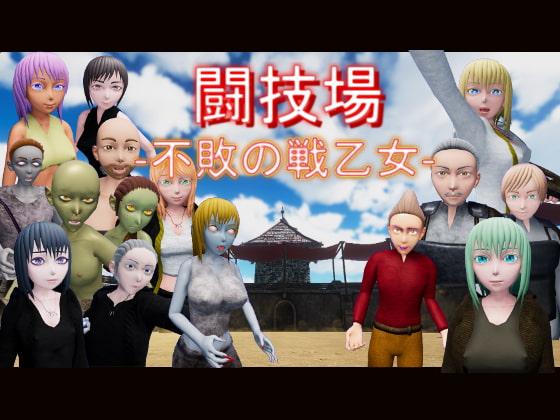 【3DアクションRPG】『闘技場 ー不敗の戦乙女-』 poster