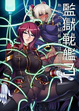 Kangoku Senkan 3 ~Nessa no Sennou Kouro~ poster