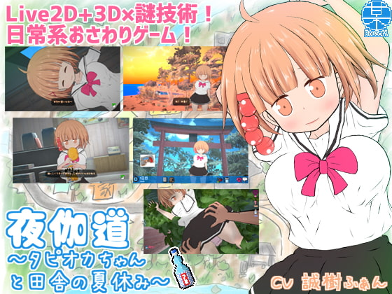 Yotogimichi ~Countryside Summer Break with Tapioca-chan~ poster