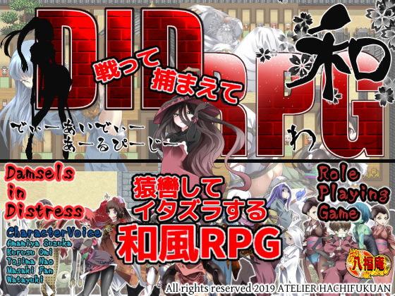 DID RPG ~Wa~ poster