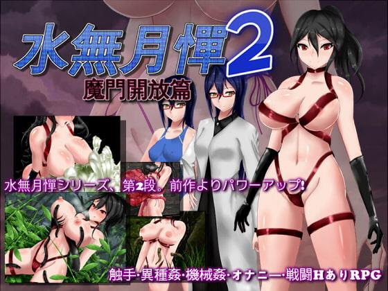 Minazuki-tan 2 ~Demons' Gate~ poster