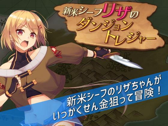 Rice Thief Riza's Dungeon Treasure poster