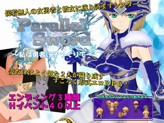Parallel Sword ~I Look Just Like the Hero, So...~ poster