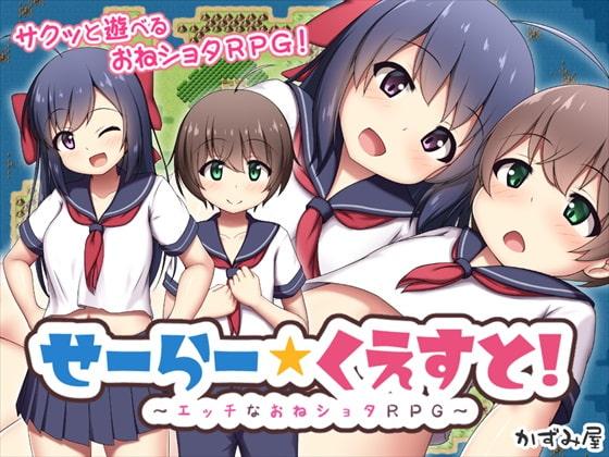 Sailor Quest! poster