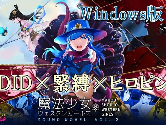 [Windows Version] Magical Girl Western Girls Sound Novel Vol. 2 poster