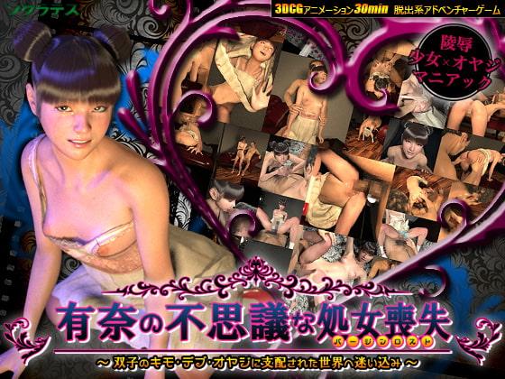 Virginity Lost of Yuna in Wonderland poster