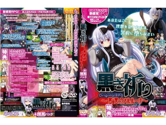 Kuroki Inori ~Meikoku no Meluluna~ [incl. bonus voice drama/bonus short RPG /voice patch] poster