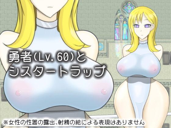 勇者(Lv.60)とシスタートラップ poster