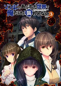 Zombie no Afureta Sekai de Ore Dake ga Osowarenai vol.3 poster