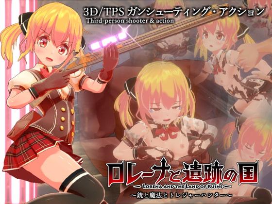 ロレーナと遺跡の国 ~銃と魔法のトレジャーハンター~ poster