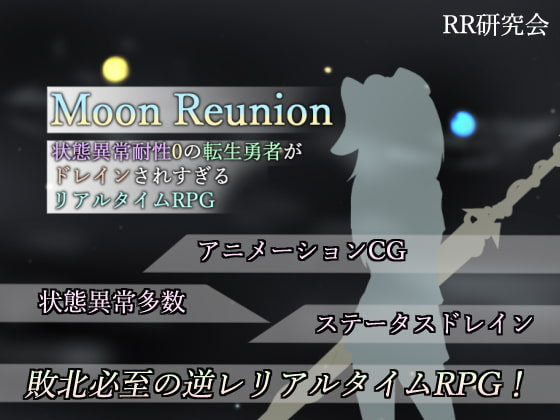 Moon Reunion - A Reincarnated Hero With 0 Bad Status Resistance Gets Drained to the MAX! poster