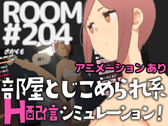 ROOM#204 poster