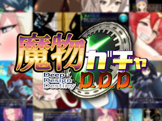 魔物ガチャ~D.D.D~ poster