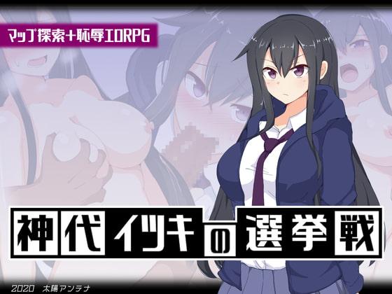 Kamishiro Itsuki's Election poster