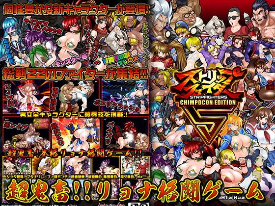 STRIP FIGHTER5 CHIMPOCON EDITION poster