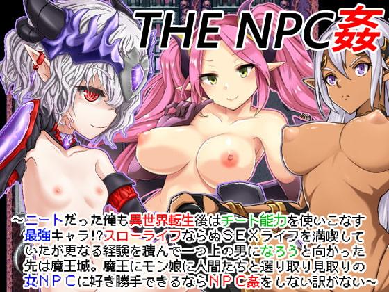 THE NPC姦 ~ニートだった俺も(以下略)~ poster