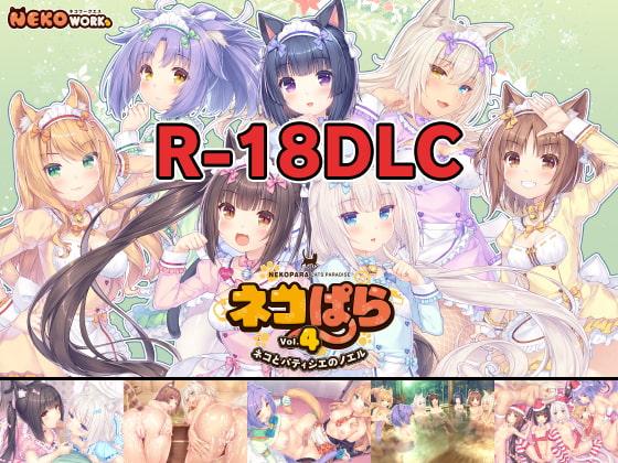 NEKOPARA vol.4 R18 DLC for Steam poster