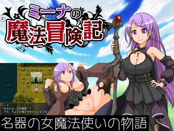 Miina's Magical Adventure Diary poster