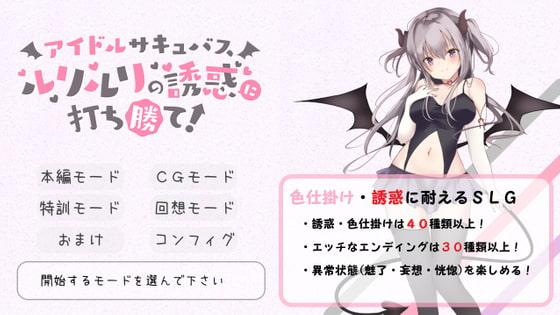 アイドルサキュバスルリルリの誘惑に打ち勝て! poster