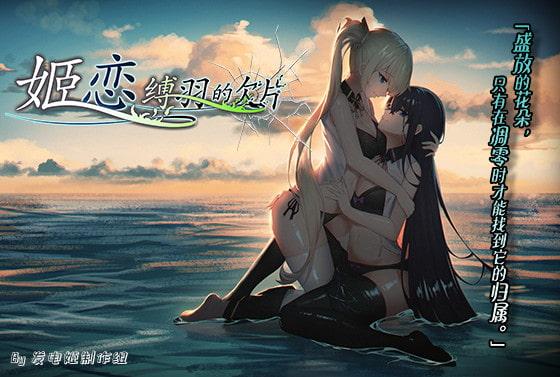 姫恋~縛羽の欠片~ 中文版 poster