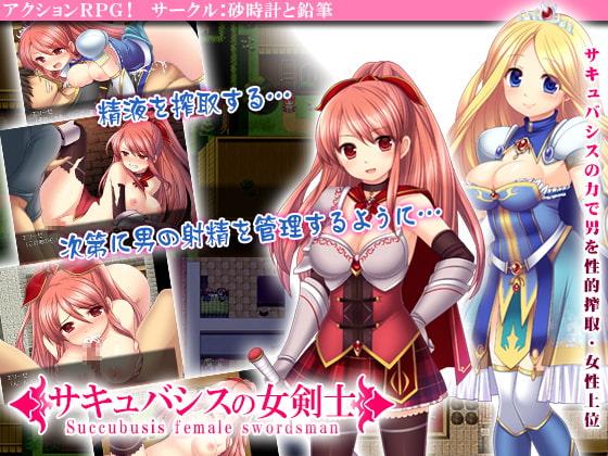 サキュバシスの女剣士 poster