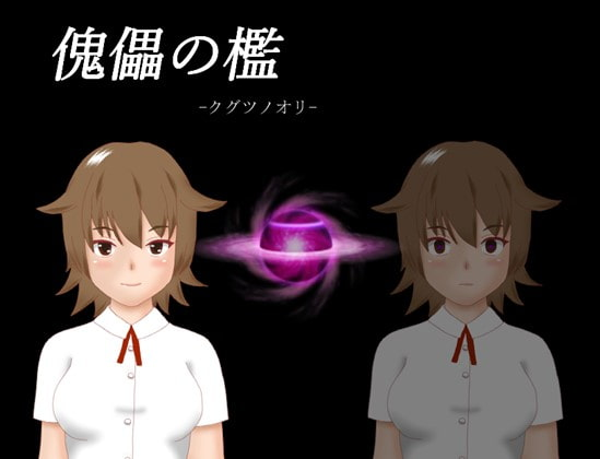 kugutu_no_ori poster