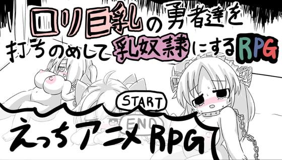 ロリ巨乳の勇者達を打ちのめして乳奴隷にするRPG poster