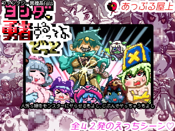Tales of Inter-Species Fantasy Sex - Yoshida the Hero Gon' Give it to Ya poster